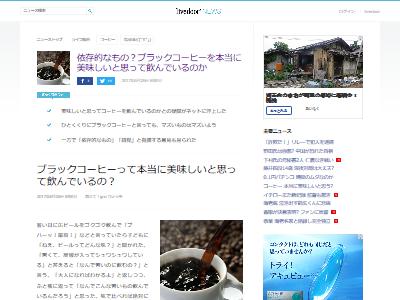ブラックコーヒーに関連した画像-02