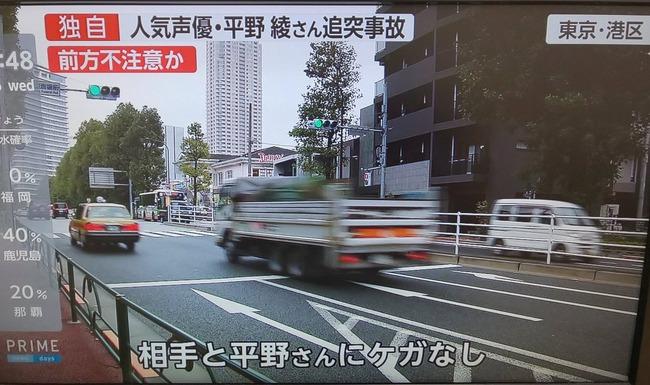 声優 平野綾 追突事故に関連した画像-04