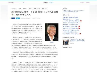 藤村俊二 訃報 死去 おヒョイさんに関連した画像-02