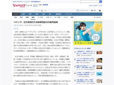 ペヤング カップ焼きそば 関東 販売 延期 注文 生産に関連した画像-02