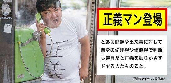 【悲報】PCR検査で陰性だった男性、東京から青森へ帰省したら玄関先に中傷のビラを貼られてしまう・・・ 「さっさと帰って下さい」