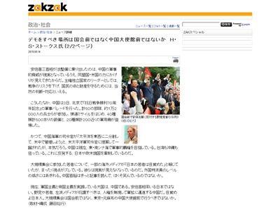 イギリス人記者 安保法案 中国に関連した画像-02