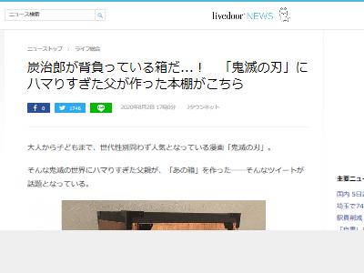 鬼滅の刃 父 ハマる 本棚 箱に関連した画像-02