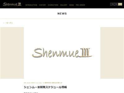 シェンムー3 発売 延期に関連した画像-02