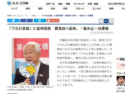 兵庫県 うちわ 配布 中止 新型コロナウイルス 飛沫に関連した画像-02