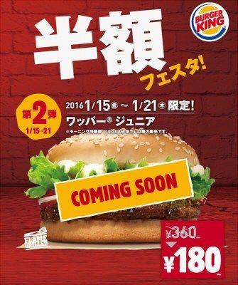 バーガーキング ワッパージュニア 半額 キャンペーン フレンチフライ ハンバーガー マクドナルドに関連した画像-03