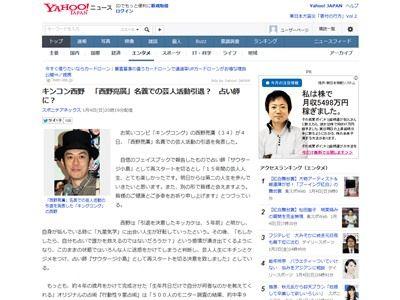西野亮廣 キングコング お笑いコンビ 引退 占い師 サウタージ小島 フェイスブック 炎上に関連した画像-02