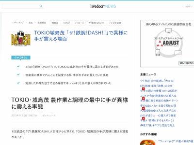 城島茂 パーキンソン病 リーダー 鉄腕!DASH!! に関連した画像-02