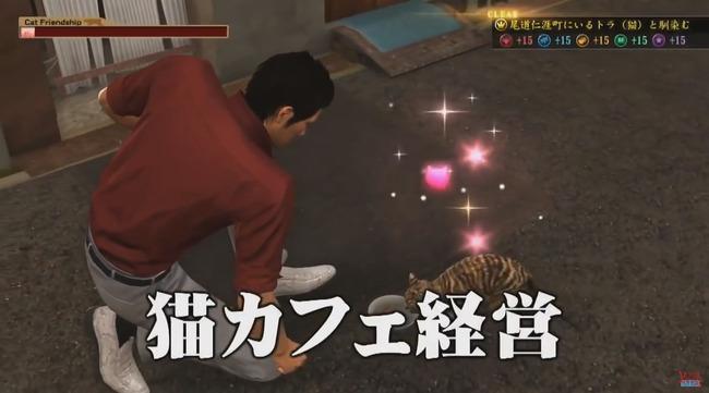 龍が如く 龍が如く6 猫カフェ 草野球 SLG 素潜り漁 子守 ライブチャットに関連した画像-01