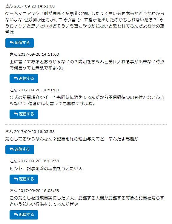 PSO2 ファンタシースターオンライン2 ぷそ2 SEGA セガ 炎上 に関連した画像-05