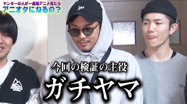 ユーチューバー ヤンキー 一週間 アニメ オタク 検証に関連した画像-02