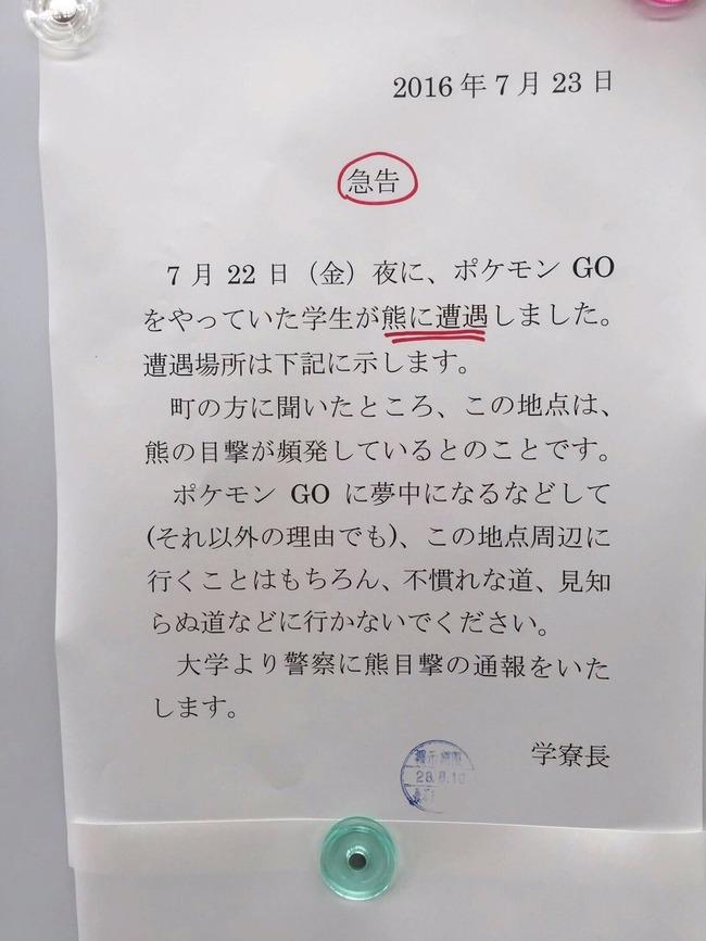 ポケモンGO ポケモン ポケットモンスター 北海道 長万部 熊に関連した画像-01