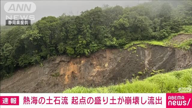 静岡 熱海 土砂災害 土砂崩れ メガソーラー 盛り土に関連した画像-01
