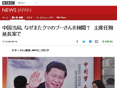 中国 習近平 くまのプーさん 検閲に関連した画像-02