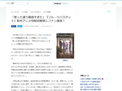 TVアニメ フルーツバスケット 新作アニメ 特報 初解禁に関連した画像-02