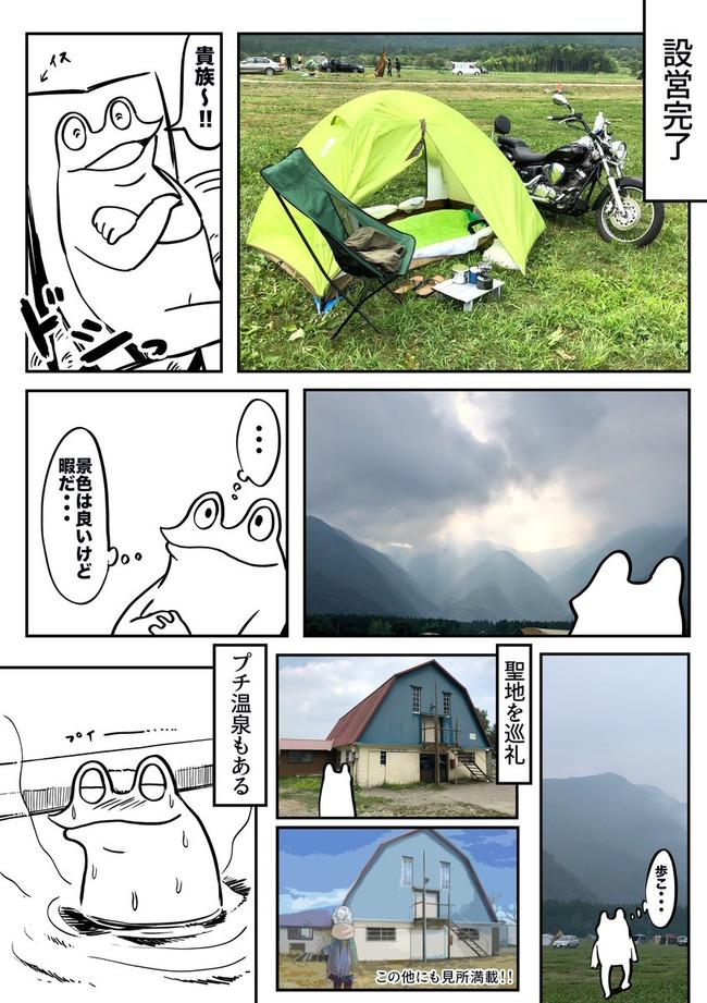 ゆるキャン△ オタク キャンプ 漫画に関連した画像-04
