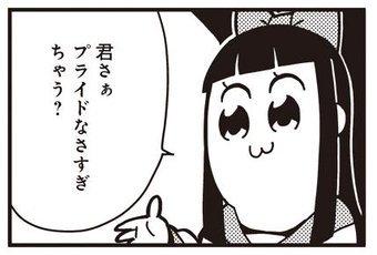 ポプテピピック TVアニメ版 キャラデザ 変更 に関連した画像-06