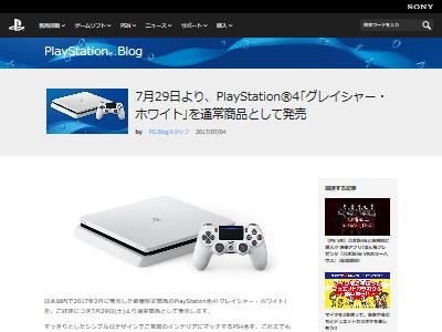 PS4ホワイトに関連した画像-02