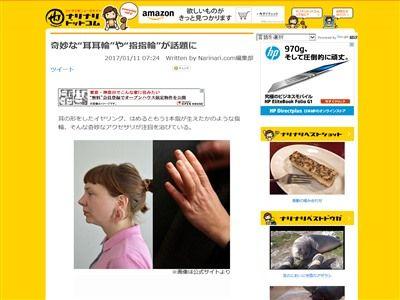 アクセサリー 耳イヤリング 指指輪に関連した画像-02