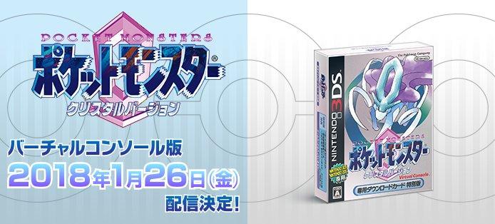 【速報】『ポケットモンスター クリスタル』、1月26日に配信決定!!!!!!!