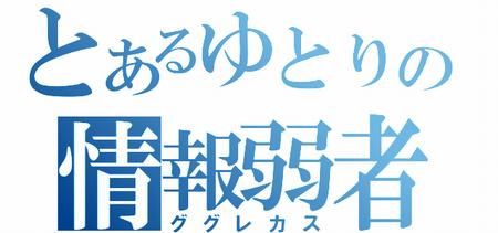 日本 ネットリテラシーに関連した画像-01