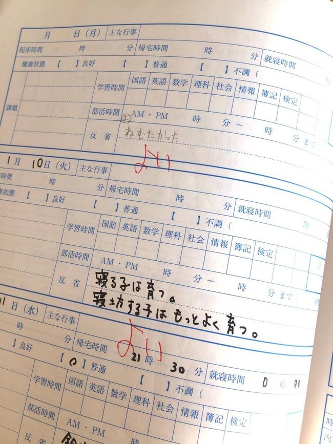 担任 先生 日記 適当に関連した画像-02