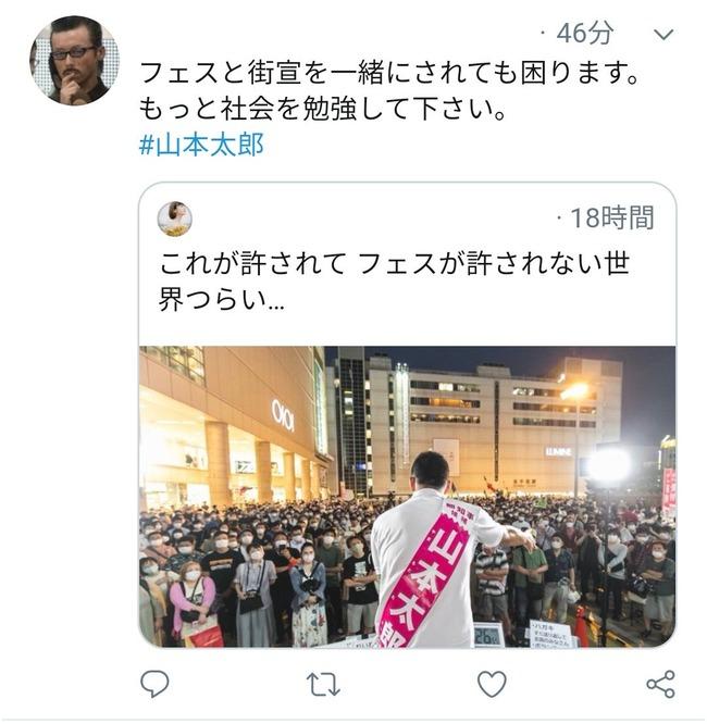 選挙活動 街頭演説 山本太郎 フェス クラスター 自粛 新型コロナウイルスに関連した画像-03
