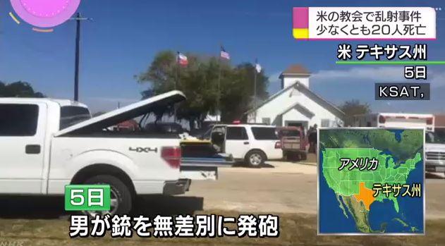 アメリカ テキサス州 銃乱射 教会に関連した画像-01