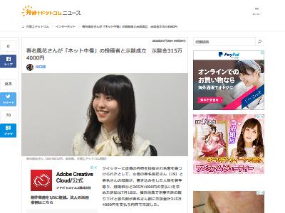 春名風花 ネット中傷者 示談 315万円に関連した画像-02