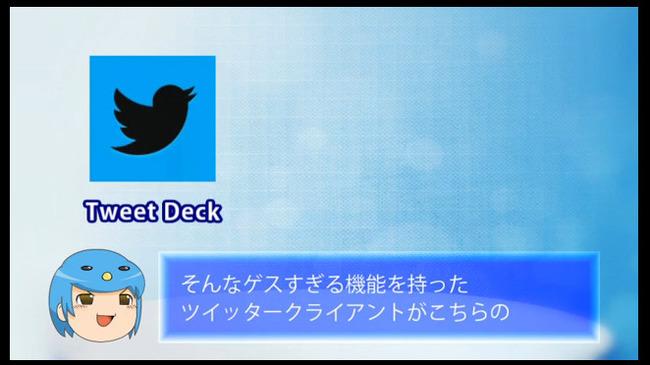 ツイッター ミュート TweetDeckに関連した画像-05
