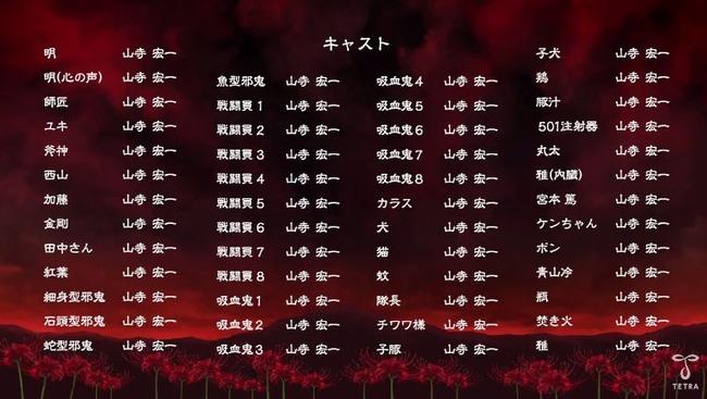 山寺宏一 兼役 1人50役 彼岸島Xに関連した画像-04