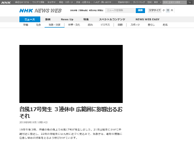 台風17号 3連休 広範囲 影響に関連した画像-02