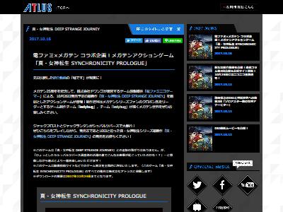 メガテン 2Dアクションゲーム 無料配信に関連した画像-02