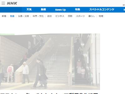 埼玉県 エスカレーター 条例に関連した画像-02