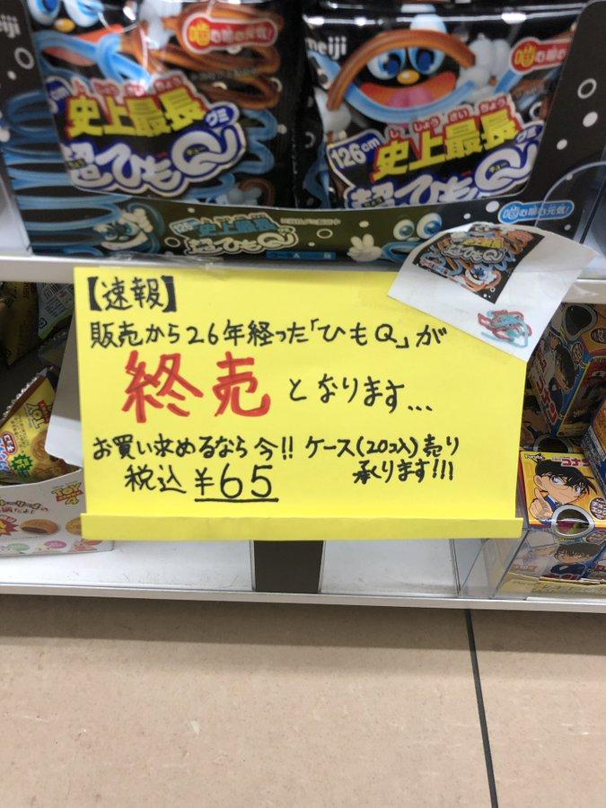 ひもQ 超ひもQ 生産終了 駄菓子 明治に関連した画像-03