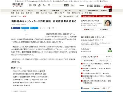 朝日新聞 朝日 通名に関連した画像-02