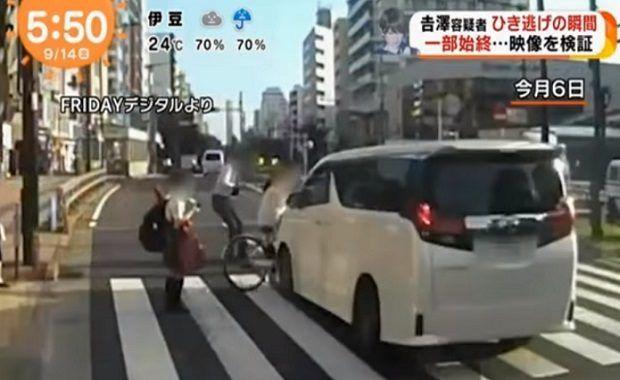 吉澤ひとみ ひき逃げ ドラレコ 映像 ドライバー 業者 無断 報酬に関連した画像-01