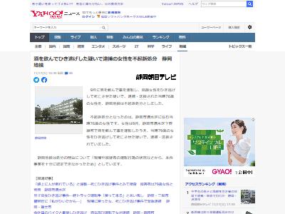 静岡市飲酒ひき逃げ不起訴に関連した画像-02