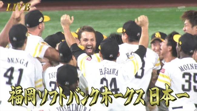 野球 日本シリーズ 福岡 ソフトバンク 優勝 日本一に関連した画像-02