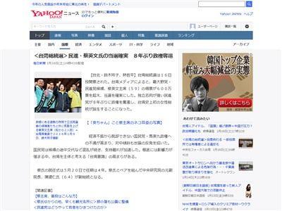 台湾総統選挙 蔡英文 萌えキャラ 選挙 台湾 民主進歩党 主席 政治に関連した画像-03