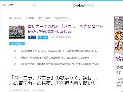 求人 バニラ 宣伝カー 京都 景観 配慮 デザイン うるさいに関連した画像-02