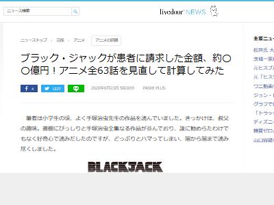 ブラックジャック ブラック・ジャック 患者 合計 請求額 33億に関連した画像-02