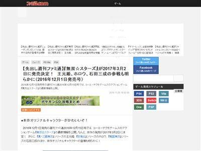 無双スターズ コーエーテクモ コエテク アトリエ 無双 発売日に関連した画像-02