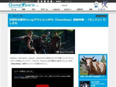 モンハン Dauntless F2Pに関連した画像-02