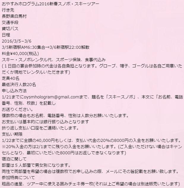 アイドル ツアーバス スマブラ おやすみホログラムに関連した画像-03
