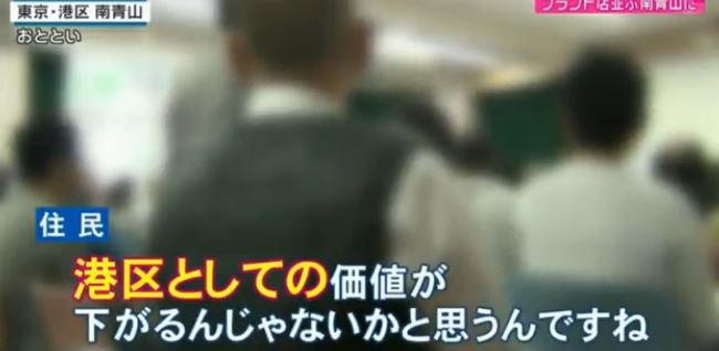 青山 一等地 児童相談所 住民 不動産屋 反対に関連した画像-05