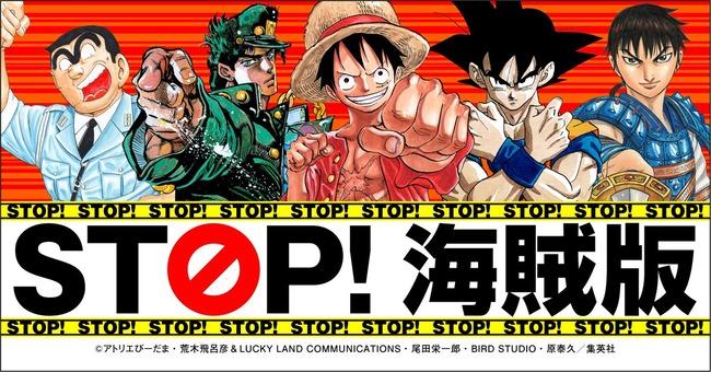 ワンピース 担当編集 集英社 割れ 違法ダウンロード 漫画に関連した画像-01