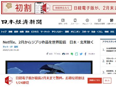 ネットフリックス ジブリ 世界配信 日本除外に関連した画像-02