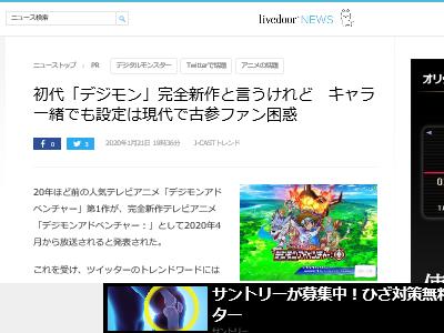 デジモン 完全新作 アニメ デジモンアドベンチャー: リメイクに関連した画像-03