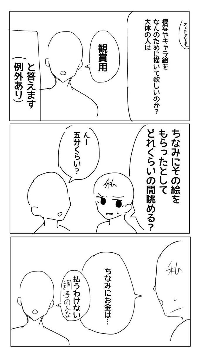 絵師 イラスト 頼み 心情に関連した画像-03